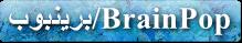http://www.brainpop.co.il/