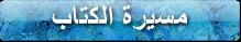 https://sites.google.com/a/alshareef.tzafonet.org.il/dal/msera