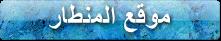 https://sites.google.com/a/ar.tzafonet.org.il/arabicsite/