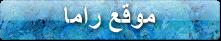 https://sites.google.com/a/ghajar.tzafonet.org.il/arabic/home/class5/mytsaf5