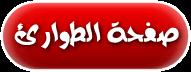 https://sites.google.com/a/alslam.tzafonet.org.il/index/home/sfhte-altwary