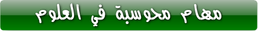 https://sites.google.com/a/arab.edu.gov.il/sc-w-2018/