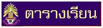 https://sites.google.com/a/amphawanwit.ac.th/c2016/home/tarang-reiyn