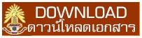 https://sites.google.com/a/amphawanwit.ac.th/c2016/download