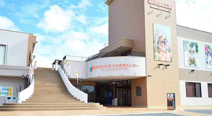 Chatan Medical Center