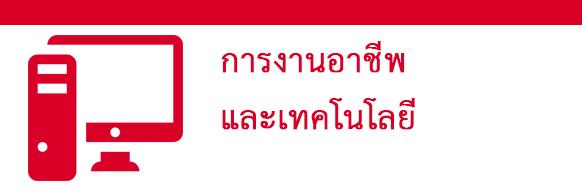 https://sites.google.com/a/anubansurat.ac.th/anubansuratthanischool/haelng-reiyn-ru-kar-ngan-xachiph-laea-thekhnoloyi