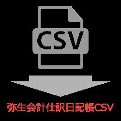 CSV加工 for 弥生会計
