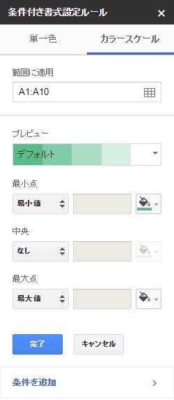 条件付き書式設定画面