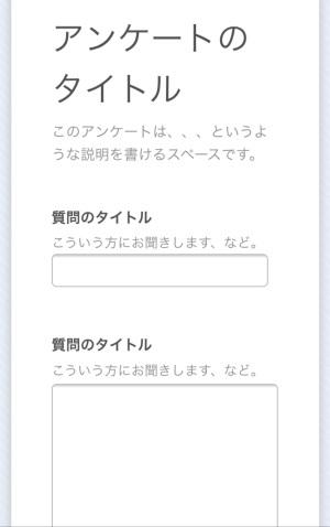 グーグルフォームのスマートフォン表示