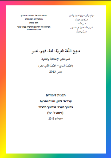 https://sites.google.com/a/ar.tzafonet.org.il/almintar_high_school/home/files/Minhaj_arabic_7_9_february_2014.pdf