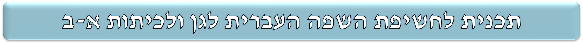 https://sites.google.com/a/arab.edu.gov.il/evriet/tymwt/tknyt-lhsypt-hsph-hbryt-lgn-wlkytwt--b