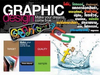 ออกแบบ