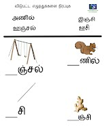Fill in Letters with Help - Tamil - Baasha net