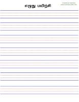 Writing in 4 lines - Tamil - Baasha.net