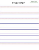 Lines for writing letters