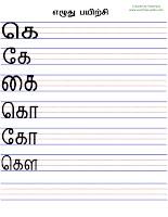 Writing In 4 Lines Tamil Baasha Net