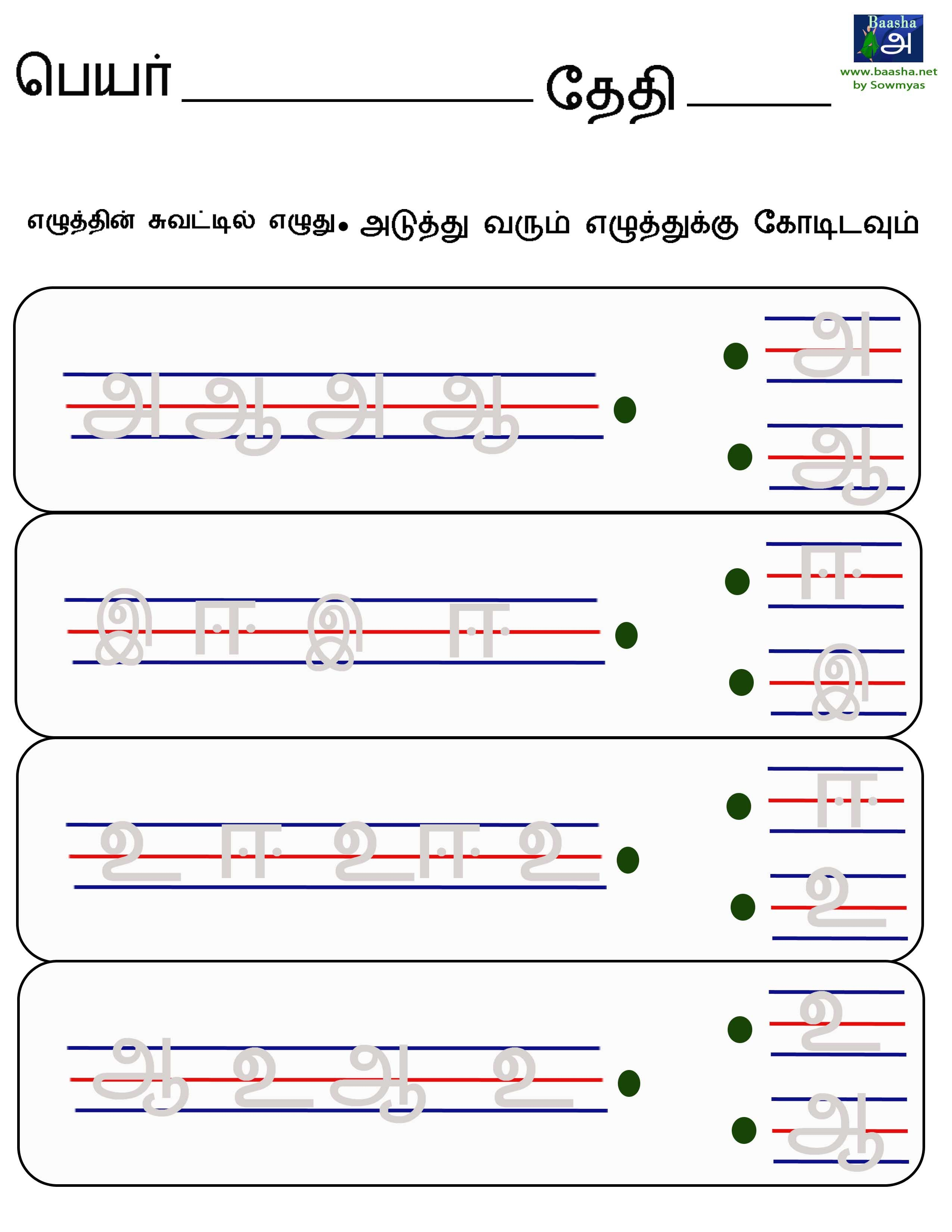 Snap Tamil Alphabets Writing Worksheets The Best and Most ... photos ...
