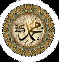 رسول الله عليه الصلاة والسلام الثاني أ