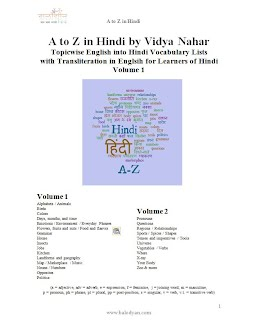A to Z in Hindi by Vidya Nahar - Balodyan