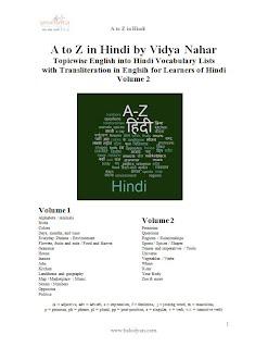 A to Z in Hindi by Vidya Nahar - Balodyan