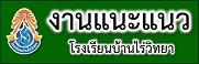 https://www.facebook.com/banraiwitthayaguidance