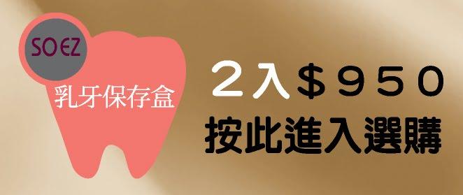 【SOEZ 乳牙保存盒】檜木實木製作~第六代~任選2入