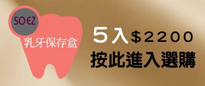 【SOEZ 乳牙保存盒】檜木實木製作~第六代~任選5入