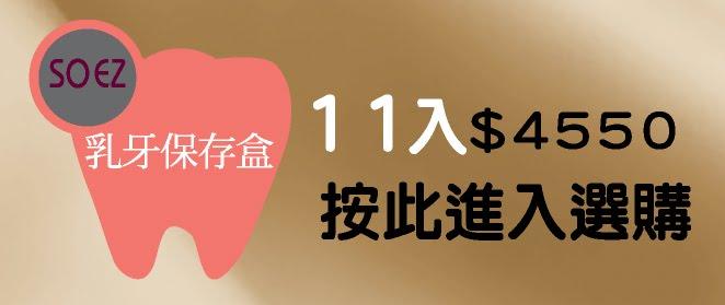 【SOEZ 乳牙保存盒】檜木實木製作~第六代~任選11入