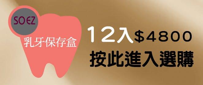 【SOEZ.乳牙保存盒】檜木實木製作~第六代~任選12入