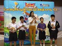 ปังปอนด์ชวนเด็กไทยใส่ใจพลังงาน ปี3