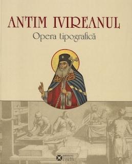 https://sites.google.com/a/bcub.ro/biblioteca-centrala-universitara-carol-i-8/home/arhiva-achizitii/antim-ivireanul