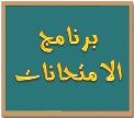 https://sites.google.com/a/belamal.tzafonet.org.il/balamal/home/brnamj-alamthanat