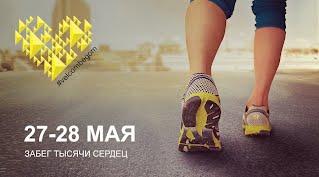 http://www.velcom.by/ru/about/news/serdechnye_zabegi_2017.htm