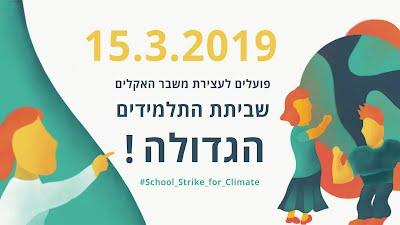 שביתת תלמידים