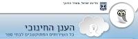 http://sites.education.gov.il/cloud/home/Pages/default.aspx