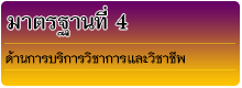 https://sites.google.com/a/bicec.ac.th/qa/matrthan-thi-4-dan-kar-brikar-wichakar-laea-wichachiph