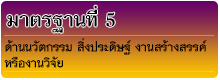 https://sites.google.com/a/bicec.ac.th/qa/matrthan-thi-5-dan-nwatkrrm-sing-pradisth-ngan-srangsrrkh-hrux-ngan-wicay