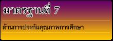 https://sites.google.com/a/bicec.ac.th/qa/matrthan-thi-7-dan-kar-prakan-khunphaph-kar-suksa
