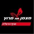 לוגו מצמן את מרוץ הרצליה