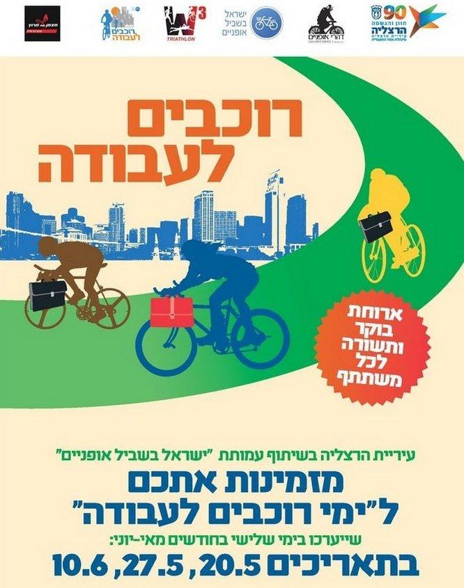 Bike to work day Herzliya May-June 2014 page 1