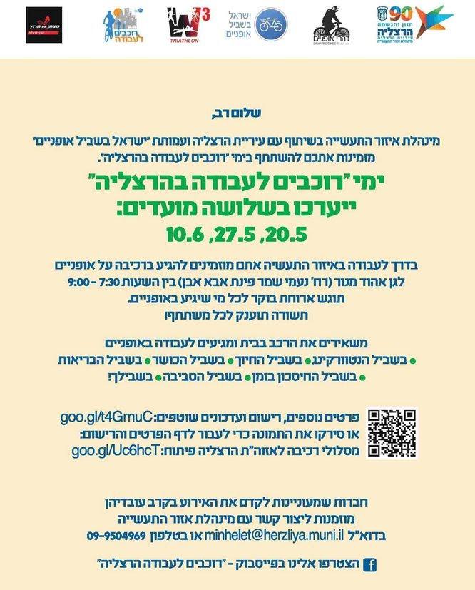 Bike to work day Herzliya May-June 2014 page 2