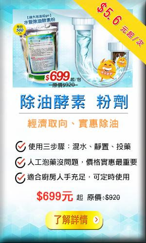 餐廳水管除油酵素粉