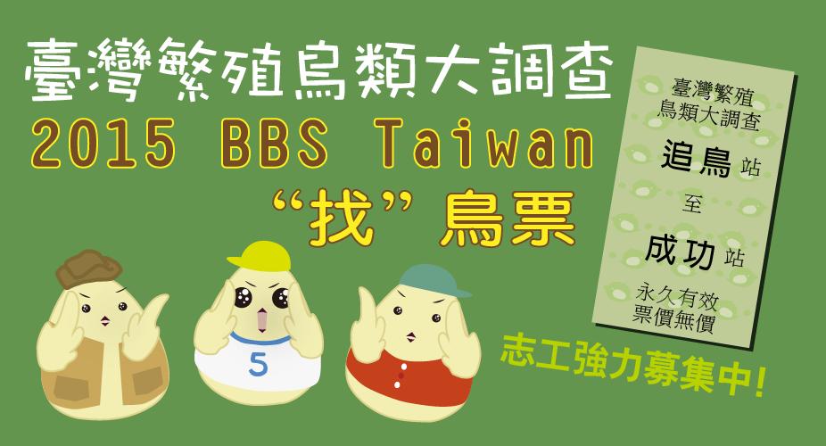 https://sites.google.com/a/birds-tesri.twbbs.org/bbs-taiwan/zhi-gong-zhuan-qu/2011zhi-gong-mu-ji