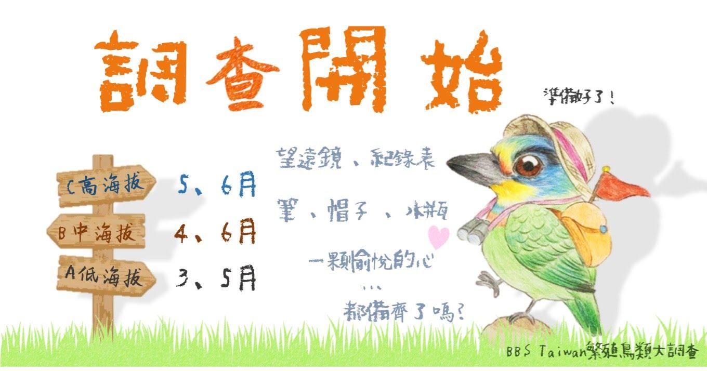 https://sites.google.com/a/birds-tesri.twbbs.org/bbs-taiwan/home/%E5%9C%96%E7%89%871.jpg