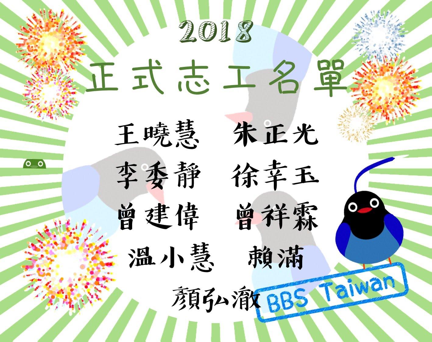 https://sites.google.com/a/birds-tesri.twbbs.org/bbs-taiwan/bbs-taiwan-dian-zi-bao90qi