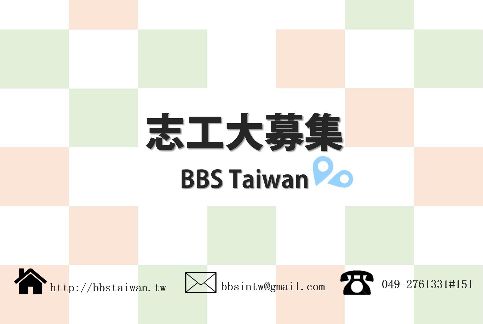 https://www.facebook.com/pg/bbstaiwan/photos/?tab=album&album_id=1002054106653086