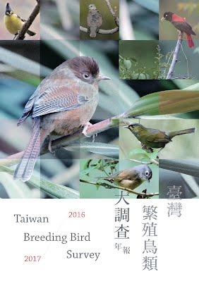 2016-2017年BBS Taiwan年報