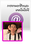 https://sites.google.com/site/bhoonsong/home