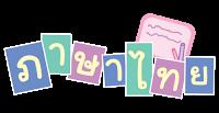 กลุ่มสาระฯภาษาไทย