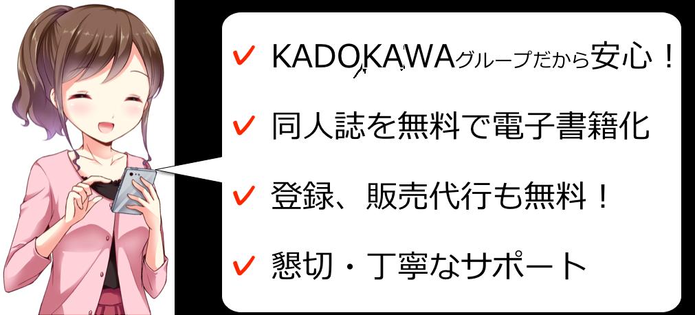 https://sites.google.com/a/bookwalker.co.jp/digi-doujin/home/01_top_syuusei.png